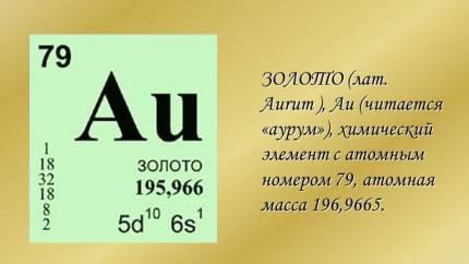 Золото как химический элемент