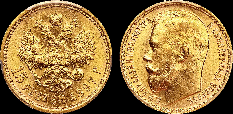 Пятнадцать рублей золотыми