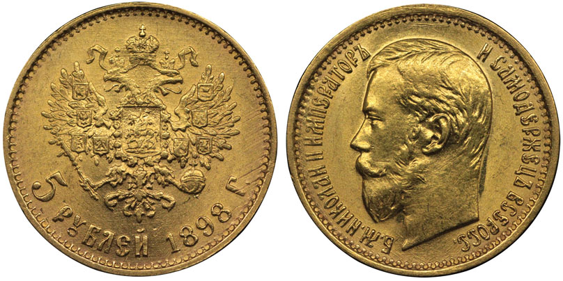 Монета Николая второго