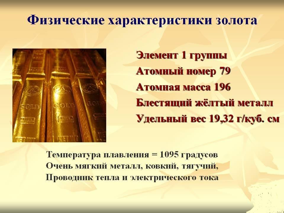 Физические свойства желтого драгоценного металла